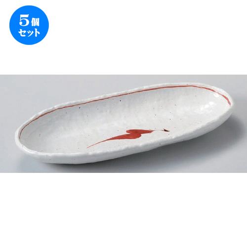 5個セット☆ 楕円皿 ☆唐辛子10.0トレー皿 [ 33 x 14 x 4cm 916g ] 【 料亭 旅館 和食器 飲食店 業務用 】