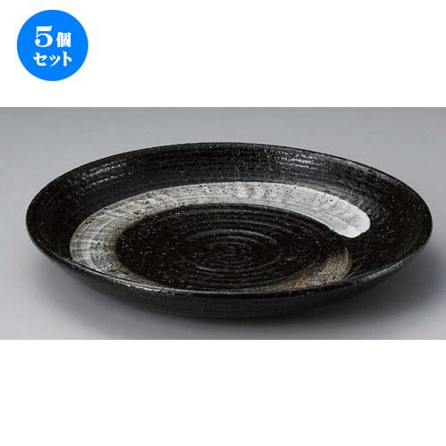 5個セット☆ 丸皿 ☆黒刷毛目盛皿 [ 33 x 4.5cm 1536g ] [ 料亭 旅館 和食器 飲食店 業務用 ]