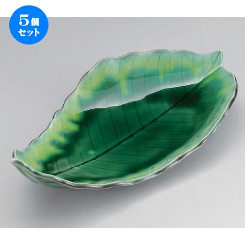 5個セット☆ 変形皿 ☆緑釉朴葉尺二皿 [ 35 x 18 x 8cm 655g ] 【 料亭 旅館 和食器 飲食店 業務用 】