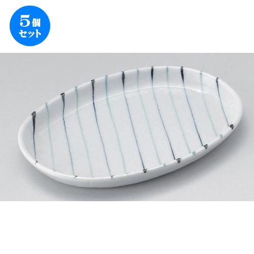 5個セット☆ 変形皿 ☆グリーンストライプ小判9.0皿 [ 26.8 x 18 x 2.3cm 555g ] [ 料亭 旅館 和食器 飲食店 業務用 ]