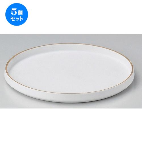 5個セット☆ 丸皿 ☆渕金白マット切立皿 (小) [ 18 x 2.2cm 363g ] 【 料亭 旅館 和食器 飲食店 業務用 】