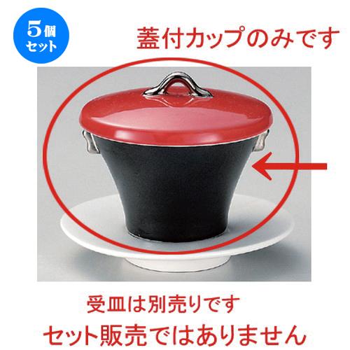 5個セット☆ 煮物碗 ☆赤蓋 (皿付) スイーツカップ [ 8.7 x 9cm (120cc) 458g ] [ 料亭 旅館 和食器 飲食店 業務用 ]