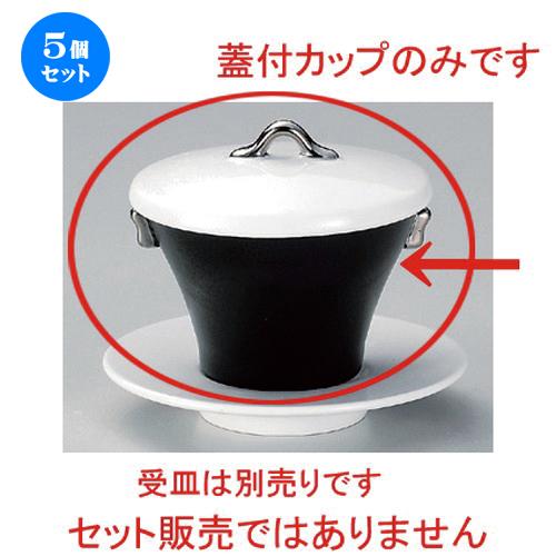 5個セット☆ 煮物碗 ☆白蓋 (皿付) スイーツカップ [ 8.7 x 9cm (120cc) 458g ] [ 料亭 旅館 和食器 飲食店 業務用 ]