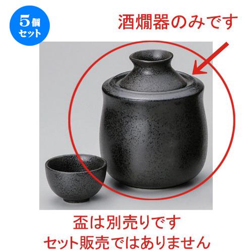 5個セット☆ 酒器 ☆黒結晶酒燗器 (大) [ 12.4 x 15.5cm (310cc) 681g ] 【 割烹 居酒屋 和食器 飲食店 業務用 】