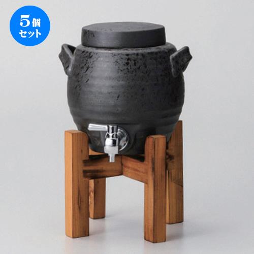 5個セット☆ サーバー ☆黒陶釉吹マルチサーバー (1.8L) (木台付) [ 18 x 17cm (1800cc) 1830g ] [ 割烹 居酒屋 和食器 飲食店 業務用 ]