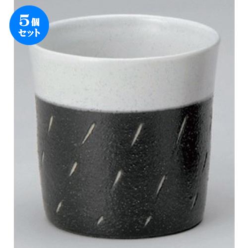 5個セット☆ フリーカップ ☆黒陶彫込フリーカップ [ 9.3 x 8.9cm (380cc) 229g ] [ 割烹 居酒屋 和食器 飲食店 業務用 ]