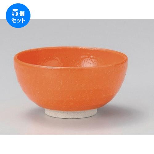 5個セット☆ 中平 ☆オレンジメシ碗 [ 11.8 x 6cm 215g ] [ 料亭 旅館 和食器 飲食店 業務用 ]