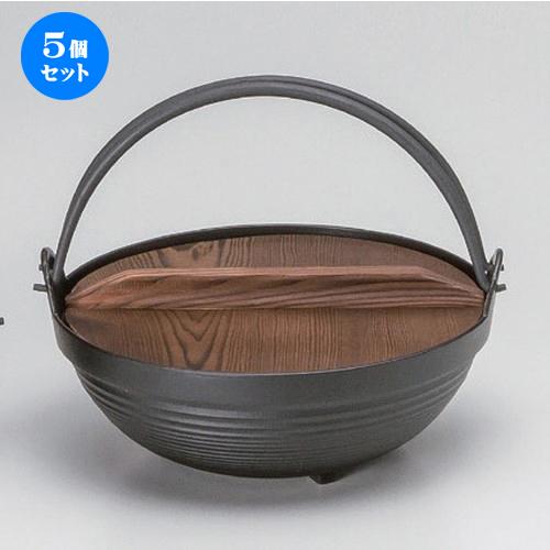 5個セット☆ アルミ鍋 ☆24cmみちのく鍋 (アルミ) [ 24 x 8.6cm 1250g ] 【 料亭 旅館 和食器 飲食店 業務用 】