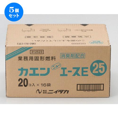 5個セット☆ コンロ ☆ニューエース25g (25g x 320入) [ 8500g ] 【 料亭 旅館 和食器 飲食店 業務用 】