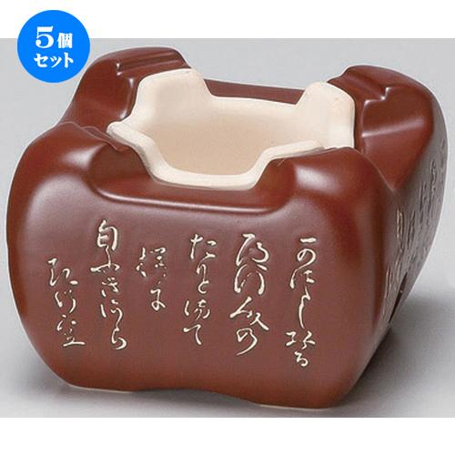 5個セット☆ 民芸コンロ ☆風雅コンロ (茶・大) [ 14 x 14 x 9.5cm 781g ] 【 料亭 旅館 和食器 飲食店 業務用 】