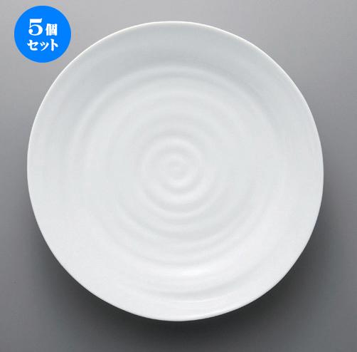 5個セット☆ ボーダーレススタイル ☆白磁波大皿 [ 27.5 x 5.2cm 888g ] 【 ホテル レストラン 洋食器 飲食店 業務用 】