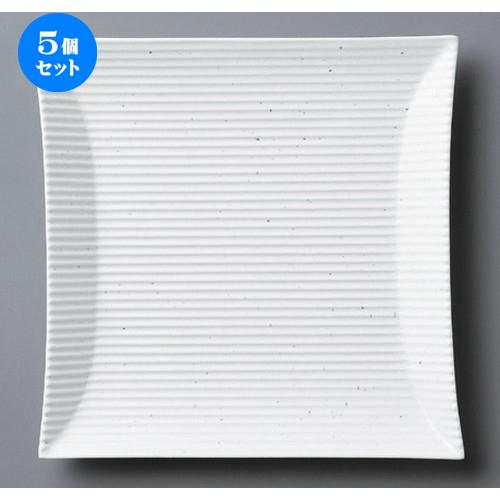 5個セット ☆ ボーダーレススタイル ☆モデラート粉引大皿 [ 25.2 x 25.1 x 3cm 916g ] 【 ホテル レストラン 洋食器 飲食店 業務用 】