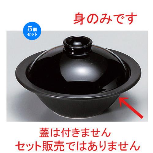 5個セット☆ 耐熱調理器 ☆黒6.0蒸し鍋 (身のみ) [ 18.4 x 5.8cm 420g ] [ カフェ レストラン 洋食器 飲食店 業務用 ]