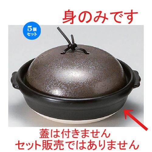 5個セット☆ 耐熱調理器 ☆黒5.5鍋 (身のみ) [ 16.5 x 15 x 5.1cm 485g ] 【 カフェ レストラン 洋食器 飲食店 業務用 】
