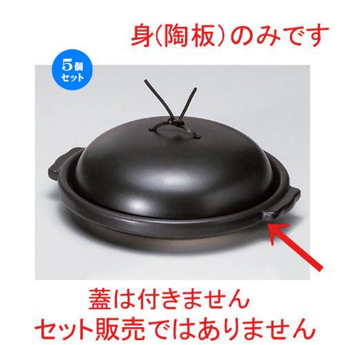 5個セット☆ 耐熱調理器 ☆黒8.0陶板 (身のみ) [ 24 x 21.6 x 3.3cm 798g ] 【 カフェ レストラン 洋食器 飲食店 業務用 】