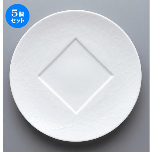 5個セット☆ ボーダーレススタイル ☆クロス27cmディナー [ 27.8 x 2.7cm 781g ] 【 ホテル レストラン 洋食器 飲食店 業務用 】