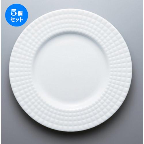 5個セット☆ ボーダーレススタイル ☆KILT27.5cmディナー [ 27.5 x 2.8cm 732g ] [ ホテル レストラン 洋食器 飲食店 業務用 おしゃれ ]