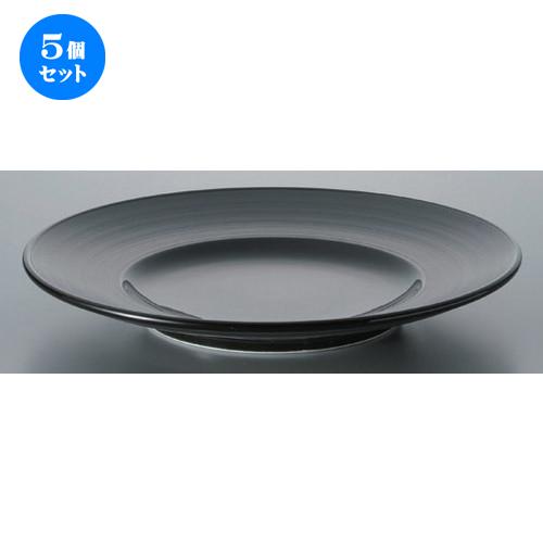 5個セット ☆ ボーダーレススタイル ☆グラシアブラック27cmディナー [ 26.7 x 3.3cm 782g ] 【 ホテル レストラン 洋食器 飲食店 業務用 】