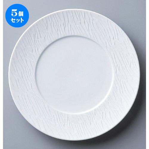 5個セット☆ ボーダーレススタイル ☆SAZANAMIビスク27cmディナー [ 27.7 x 2.8cm 721g ] 【 ホテル レストラン 洋食器 飲食店 業務用 】