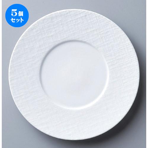 5個セット☆ ボーダーレススタイル ☆テラ27cmディナー [ 27.2 x 2.6cm 768g ] 【 ホテル レストラン 洋食器 飲食店 業務用 】