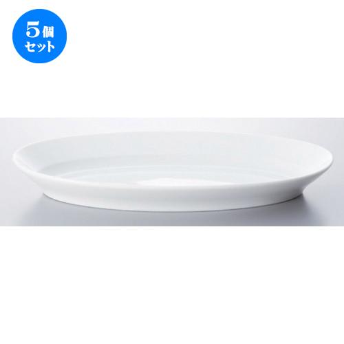 5個セット☆ ボーダーレススタイル ☆ヴェルタ35cmオーバルベーカー [ 35 x 18.8 x 4.1cm 850g ] 【 ホテル レストラン 洋食器 飲食店 業務用 】