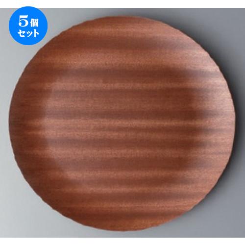 5個セット☆ ボーダーレススタイル ☆マホガニー丸型28cmトレー [ 28 x 2cm 228g ] 【 ホテル レストラン 洋食器 飲食店 業務用 】