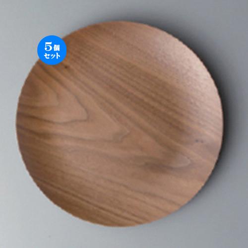 5個セット☆ ボーダーレススタイル ☆ウイローウッド丸型22cmトレー [ 22 x 2cm 150g ] [ ホテル レストラン 洋食器 飲食店 業務用 ]