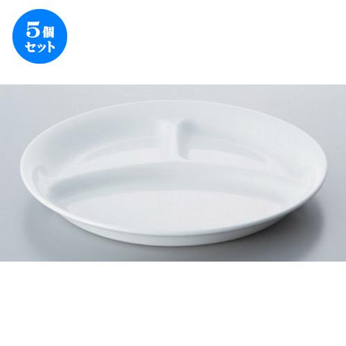 5個セット☆ ボーダーレススタイル ☆強化白21cm丸仕切皿 [ 21.5 x 2.6cm 440g ] 【 ホテル レストラン 洋食器 飲食店 業務用 】