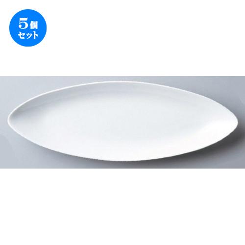 5個セット☆ ボーダーレススタイル ☆白磁長楕円皿 [ 41.2 x 17.6 x 4.5cm 960g ] [ ホテル レストラン 洋食器 飲食店 業務用 ]