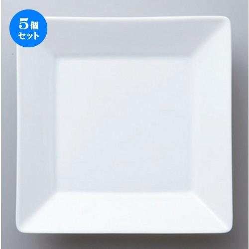 5個セット☆ ボーダーレススタイル ☆スクエアーホワイト23cm深皿 [ 23 x 4.5cm 845g ] 【 ホテル レストラン 洋食器 飲食店 業務用 】