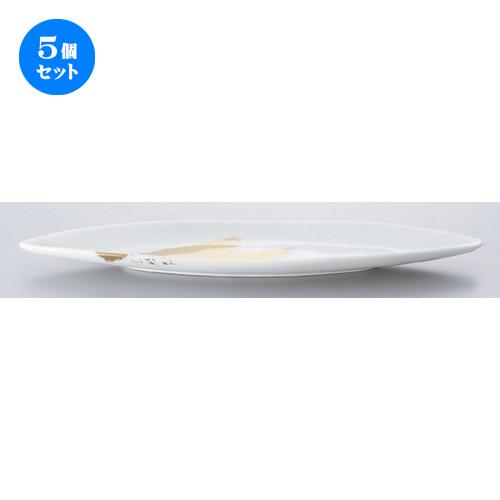 5個セット☆ ボーダーレススタイル ☆吉祥リーフディッシュM 白 [ 32 x 7.8 x 2.5cm 350g ] 【 ホテル レストラン 洋食器 飲食店 業務用 】