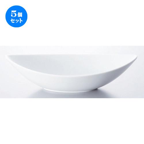 5個セット☆ ボーダーレススタイル ☆リーフボールM [ 27.2 x 13.7 x 6.4cm 401g ] [ ホテル レストラン 洋食器 飲食店 業務用 ]