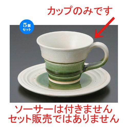 5個セット☆ 和風コーヒー ☆オリベ釉手彫ラインコーヒーカップ [ 8.4 x 6.2cm 140g ] 【 カフェ レストラン 和食器 飲食店 業務用 和カフェ 】