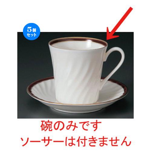 5個セット☆ コーヒーカップ ☆NBマロンアメリカン碗だけ [ 11.2 x 8.5 x 8.6cm 280cc 146g ] [ カフェ レストラン 洋食器 飲食店 業務用 ]
