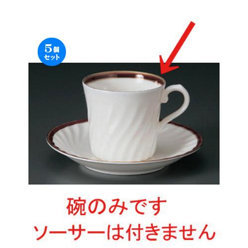 5個セット☆ コーヒーカップ ☆NBマロンコーヒー碗だけ [ 9.5 x 7.3 x 6.8cm 180cc 88g ] [ カフェ レストラン 洋食器 飲食店 業務用 ]