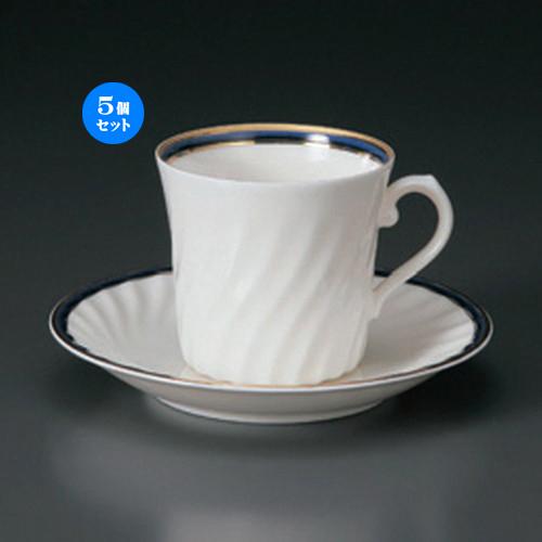 5個セット☆ コーヒーカップ ☆NBブルーコーヒーC/S [ 9.5 x 7.3 x 6.8cm ・ 14 x 2.3cm ・ 209g ] [ カフェ レストラン 洋食器 飲食店 業務用 ]