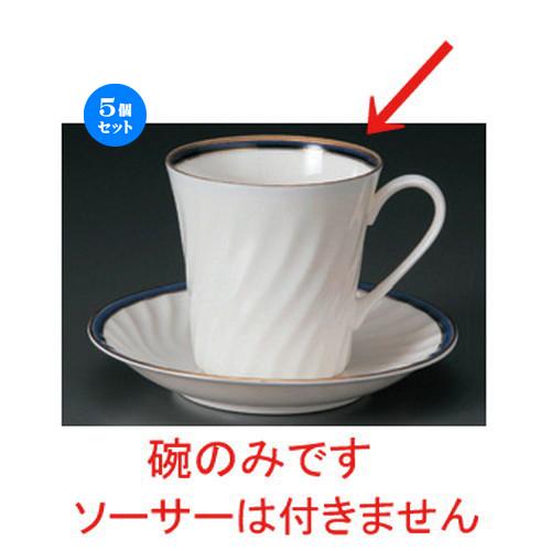 5個セット☆ コーヒーカップ ☆NBブルーアメリカン碗だけ [ 11.2 x 8.5 x 8.6cm 280cc 146g ] 【 カフェ レストラン 洋食器 飲食店 業務用 】