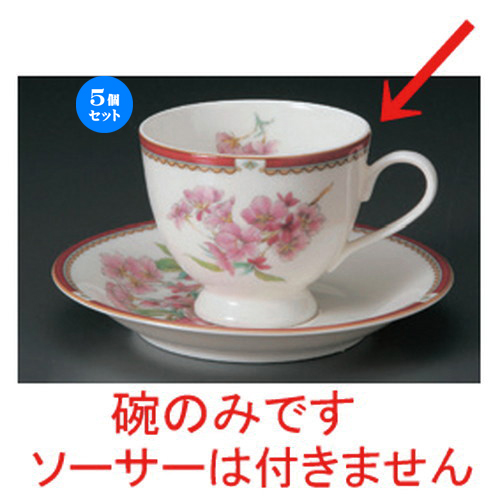 5個セット☆ コーヒーカップ ☆NBさくらコーヒー碗だけ [ 11 x 8.3 x 7cm 200cc 117g ] [ カフェ レストラン 洋食器 飲食店 業務用 ]