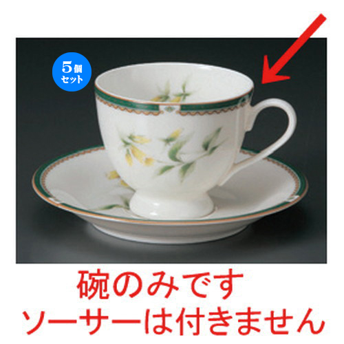 5個セット☆ コーヒーカップ ☆NBハーブコーヒー碗だけ [ 11 x 8.3 x 7cm 200cc 117g ] 【 カフェ レストラン 洋食器 飲食店 業務用 】