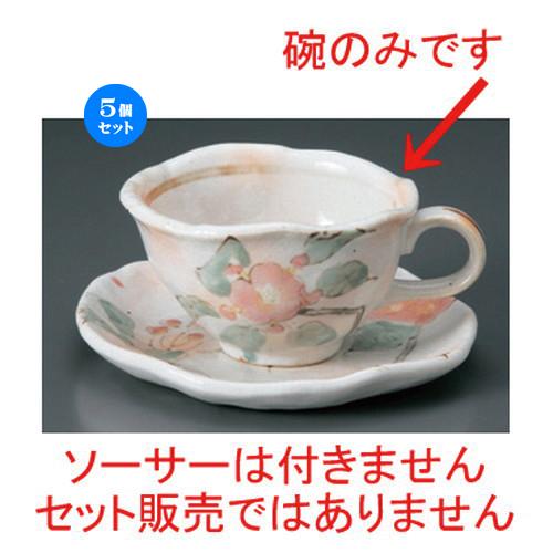 5個セット☆ 和風コーヒー ☆リンゴ花コーヒー碗 [ 200cc 200g ] 【 カフェ レストラン 和食器 飲食店 業務用 和カフェ 】