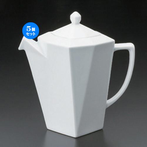 5個セット☆ ポット ☆白磁折リ紙ポット [ 600cc 531g ] 【 カフェ レストラン 洋食器 飲食店 業務用 】