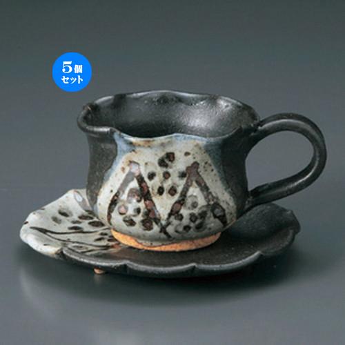 5個セット☆ 和風コーヒー ☆天目コーヒーC/S [ 328g ] [ カフェ レストラン 和食器 飲食店 業務用 和カフェ ]