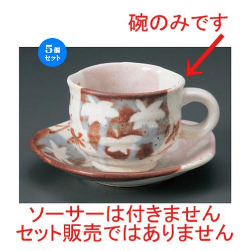 5個セット☆ 和風コーヒー ☆紅志野紅葉コーヒー碗 [ 183g ] [ カフェ レストラン 和食器 飲食店 業務用 和カフェ ]