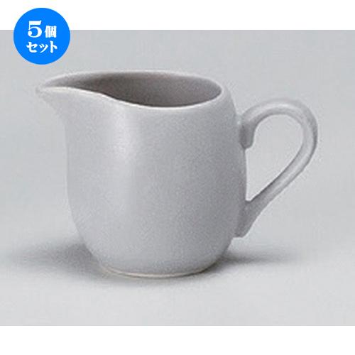 5個セット☆ 洋陶小物 ☆キャレクリーマーグレー [ 9.1 x 5.8 x 6.3cm (105cc) 78g ] 【 カフェ レストラン 洋食器 飲食店 業務用 】
