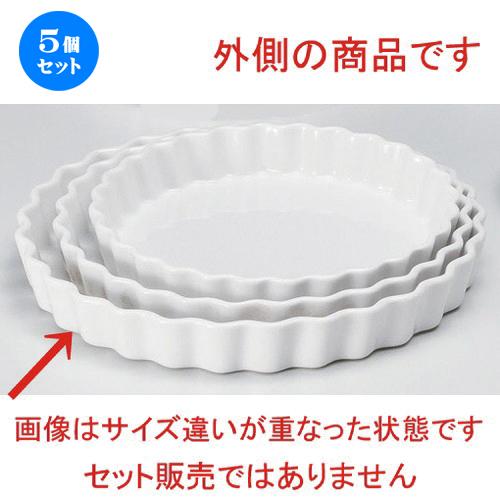 5個セット ☆ パイ皿 ☆白丸10吋パイ皿 [ 25.5 x 3.2cm 777g ] 【 カフェ レストラン 洋食器 飲食店 業務用 】