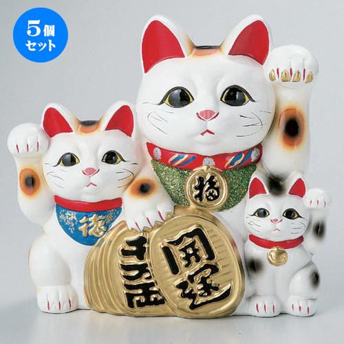 5個セット☆ 招き猫 ☆白三匹猫6号 [ 19cm 770g ] 【 飲食店 インテリア 縁起物 置物 幸運 運気充実 千客万来 猫 ねこ 】