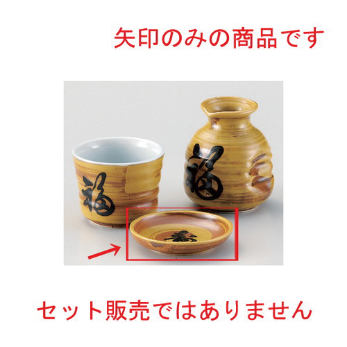 ☆ Side 猪口揃 ☆ fine striped pattern happy longevity plate for compounding [67 g of 8.7 x 1.6cm]