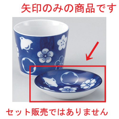 ☆ Side 猪口揃 ☆ plum plover 3.0 dishes [68 g of 9.3 x 1.7cm] | The stylish gift present present family celebration wedding present birthday present present which has a cute restaurant cafe container device fashion for soba side spice plate for compounding s