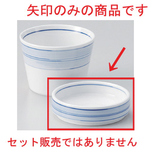 ☆ Side 猪口揃 ☆ piece line plate for compounding [100 g of 8.3 x 2.3cm]