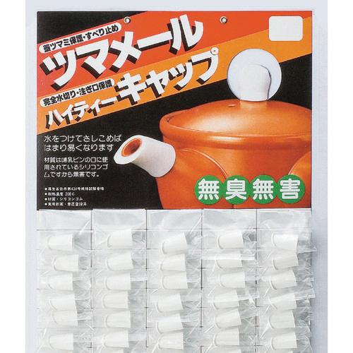 ☆ 茶器備品 ☆白ハイティーキャップ (特大) 30ヶ [ 150g ]  | おすすめ 人気 食器 業務用 飲食店
